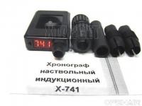 Хронограф X-741